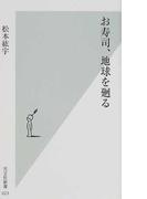 お寿司、地球を廻る (光文社新書)(光文社新書)