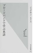 ブロードバンドで学ぶ英語 (光文社新書)(光文社新書)