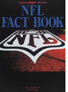 NFL fact book プロフット完全データブック