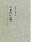 京都大学蔵貴重連歌資料集 1 連歌秘伝抄
