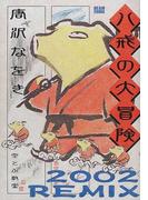 八戒の大冒険 2002remix (Beam comix)(ビームコミックス)