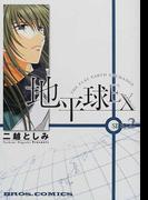 地平球EX Side:2 (ブロスコミックス)