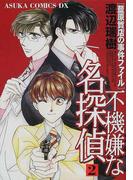 不機嫌な名探偵 2 (あすかコミックDX 藍原質店の事件ファイル)