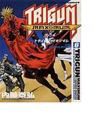 トライガンマキシマム 6 The gunslinger (YKコミックス)(YKコミックス)