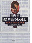 殺す・集める・読む 推理小説特殊講義 (創元ライブラリ)(創元ライブラリ)