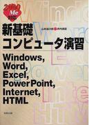 新基礎コンピュータ演習 Windows,Word,Excel,PowerPoint,Internet,HTML