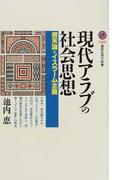 現代アラブの社会思想 終末論とイスラーム主義 (講談社現代新書)(講談社現代新書)