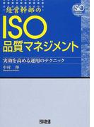 経営幹部のISO品質マネジメント 実効を高める運用のテクニック