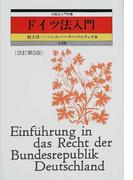 ドイツ法入門 改訂第5版 (外国法入門双書)
