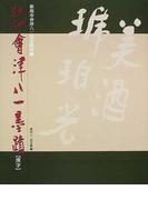 秋艸道人會津八一墨蹟 新潟市會津八一記念館所蔵 漢字