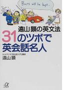 遠山顕の英文法31のツボで英会話名人 (講談社+α文庫)(講談社+α文庫)