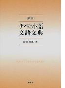 概説チベット語文語文典