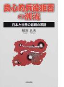 良心的兵役拒否の潮流 日本と世界の非戦の系譜