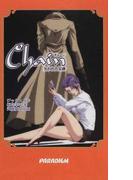 Chain失われた足跡 (Paradigm novels)(パラダイムノベルズ)