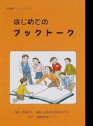 はじめてのブックトーク (図書館ブックレット)