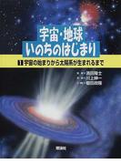 宇宙・地球・いのちのはじまり 1 宇宙の始まりから太陽系が生まれるまで