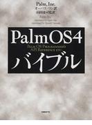 Palm OS 4バイブル