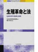 生殖革命と法 生命科学の発展と倫理 (NIRAチャレンジ・ブックス)