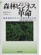 森林ビジネス革命 環境認証がひらく持続可能な未来