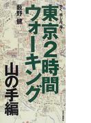 東京2時間ウォーキング 歩く、感じる、描く。 山の手編