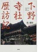 下野寺社歴訪記