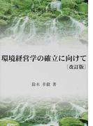 環境経営学の確立に向けて 改訂版 (環境経営学)