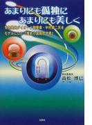 あまりにも孤独にあまりにも美しく 青色発光ダイオード開発者・中村修二氏をモデルにした『歴史小説風哲学書』