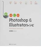 おいしいPhotoshop & Illustratorレシピ