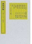 雑纂訳解 中国ものはづけ集成 影印 (太平文庫)