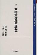 大将軍信仰の研究 (Academic series new Asia)