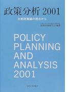 政策分析 2001 比較政策論の視点から