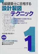 1級建築士に合格する設計製図テクニック 講師経験豊かな著者が教える試験向きの技法と合格の秘けつのすべて 4訂版