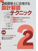 2級建築士に合格する設計製図テクニック 講師経験豊かな著者が教える試験向きの技法と合格の秘けつのすべて 4訂版