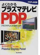 よくわかるプラズマテレビPDP プラスマテレビが主役になる
