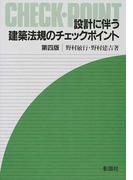 設計に伴う建築法規のチェックポイント 第4版