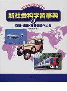新社会科学習事典 総合的な学習に役立つ 5 交通・運輸・貿易を調べよう