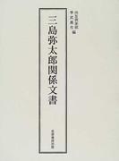 三島弥太郎関係文書