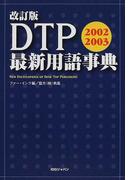 DTP最新用語事典 2002−2003