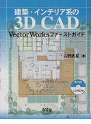 建築・インテリア系の3D CAD Vector Worksファーストガイド