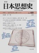 季刊日本思想史 60 近代日本とアジア