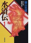 水滸伝 1 百八星飛翔の巻 (潮漫画文庫)(潮漫画文庫)