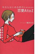恋愛A to Z 今からはじめる恋のLesson
