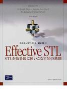 Effective STL STLを効果的に使いこなす50の鉄則