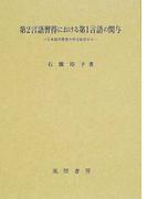 第2言語習得における第1言語の関与 日本語学習者の作文産出から