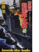 灼熱の超空母大和 2 (Kosaido blue books)