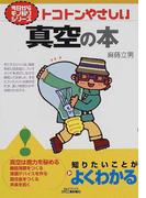 トコトンやさしい真空の本 (B&Tブックス 今日からモノ知りシリーズ)