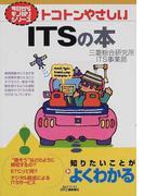 トコトンやさしいITSの本 (B&Tブックス 今日からモノ知りシリーズ)
