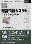 経営情報システムクイックマスター 2002年版 (中小企業診断士試験クイックマスターシリーズ)