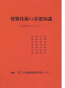 建築技術の基礎知識 住宅を中心として 第27版