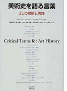 美術史を語る言葉 22の理論と実践